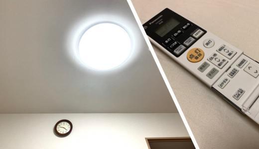 【レビュ】光で起きる目覚まし時計は「天井取付型」のシーリングライトが実はおすすめ【Panasonic】