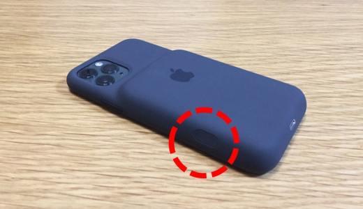 【レビュ】iPhone11Proの純正バッテリーケース「Smart Battery Case」カメラボタンの使い方と厚さ