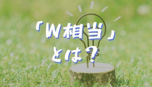 W相当の意味って何?LED電球の明るさってことはわかるけど【聞けば納得】