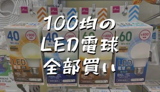 【全品レビュ】100均ダイソーのLED電球おすすめの種類と比較【E26・E17・フィラメント】
