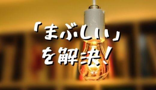 【成功事例】LED電球が「まぶしい時」の対処法【エジソン型フィラメント編】