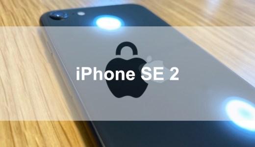 【本音レビュ】iPhoneSE2 におすすめな覗き見防止フィルム【360度】iPhone8用でもOK