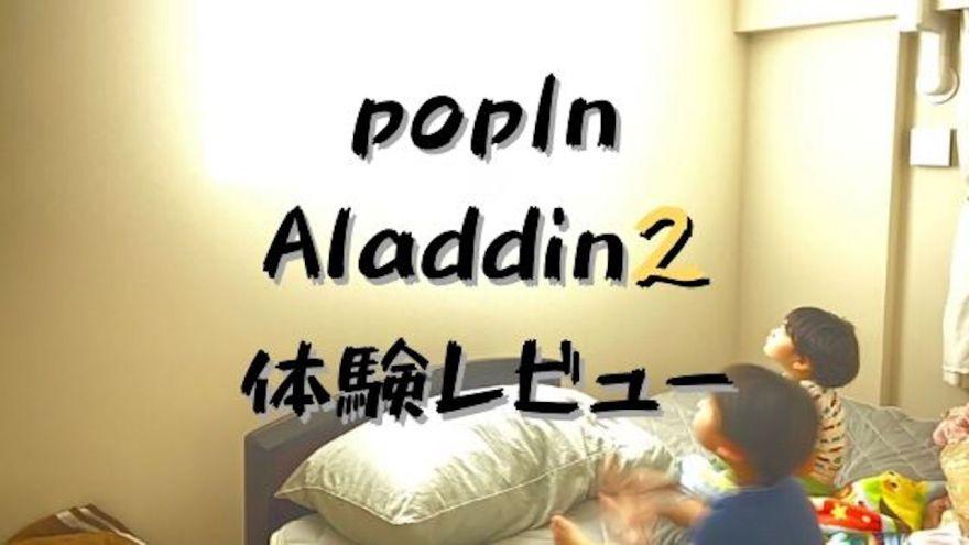 アラジン ポップ dvd イン