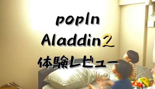 【実写レビュー】ポップインアラジン2を狭い部屋で使うとどんな風に映る?