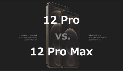 【解説付き】iPhone 12Pro・12ProMax の違いと比較、そして選び方