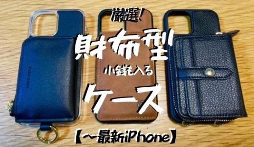 【比較レビュ】小銭も入るiPhoneの財布型ケース|実用性重視|ミニマリストに超おすすめ