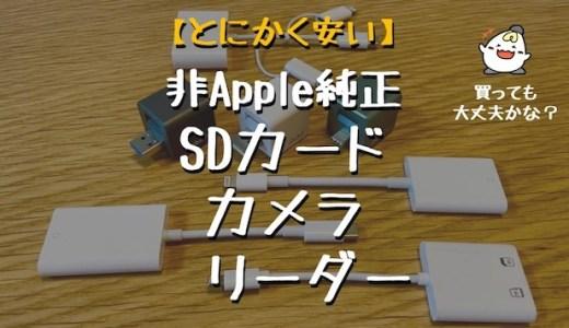 【使える?】安いLightning-SDカードリーダーの検証レビュー|iPhone・iPad・スマホ(Android)