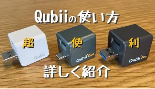 【大好評】Qubiiの使い方|機能レビュー|おすすめ設定|スマホの写真や動画の整理やバックアップ|microSDカードに自動保存