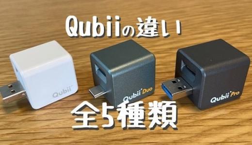 総比較|Qubii, QubiiPro, QubiiDuo, QubiiAの違い・選び方|パスワード / 充電速度 / 転送速度 / USB-C
