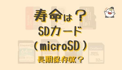 実録|SDカードの寿命は何年?長期保存はおすすめ?データ消失を防ぐ保管方法を紹介