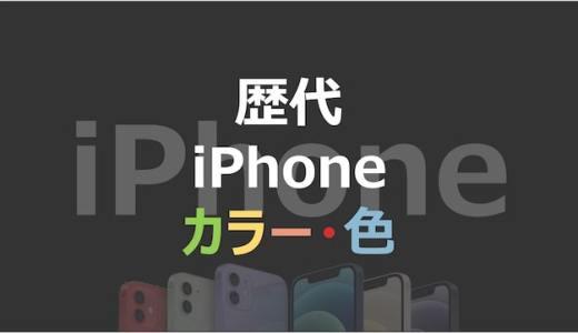 【2021年】歴代iPhoneの色・カラー比較一覧/違い|最新はiPhone13シリーズ