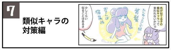 mokuji7
