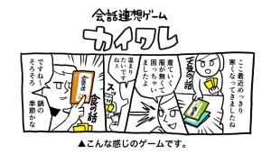 kaiware_01