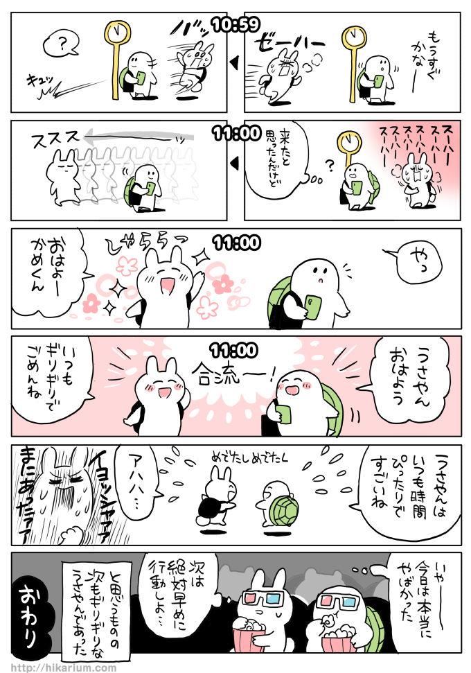 usakame_001_04