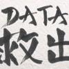日々修行|外付けUSB HDD内のデータをTestDisk&PhotoRecで救出する