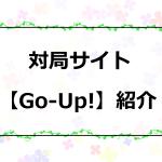 超初心者におすすめの対局サイト【Go-Up!】紹介!