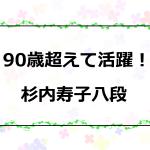 90歳を超えて活躍!?杉内寿子八段の魅力に迫る!