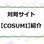 初心者におすすめの対局サイト【COSUMI】紹介!