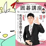【囲碁講座 4月号】平田智也七段の講座で執筆協力