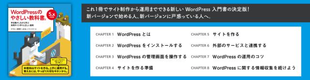 『WordPressのやさしい教科書。 手を動かしながら学ぶ実用サイト作りと正しい運用 5.x対応版』という本です。