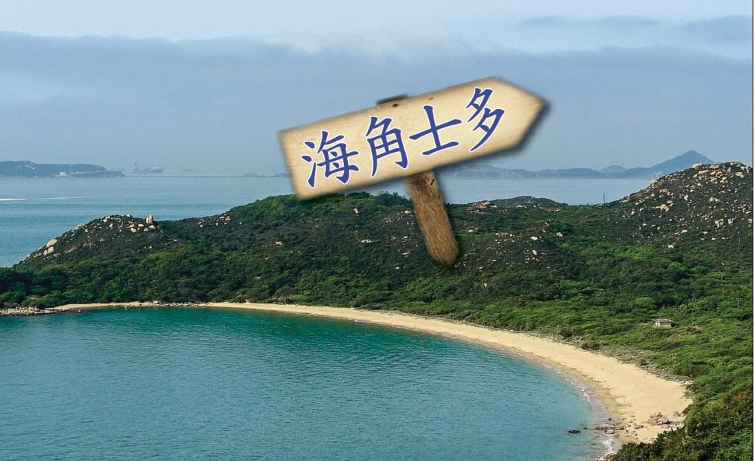 海角士多 – 香港行山雜誌 | 遠足 | 遊記路線 | 報道 – 風火山林