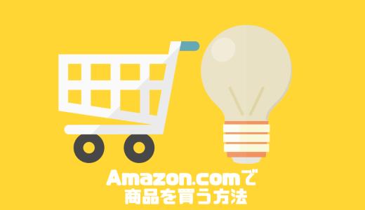 Amazon.comで商品を買う方法