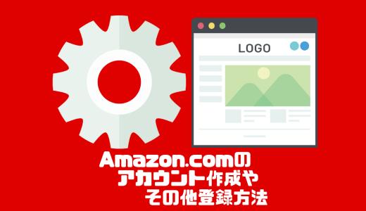 Amazon.comのアカウント作成やその他登録方法