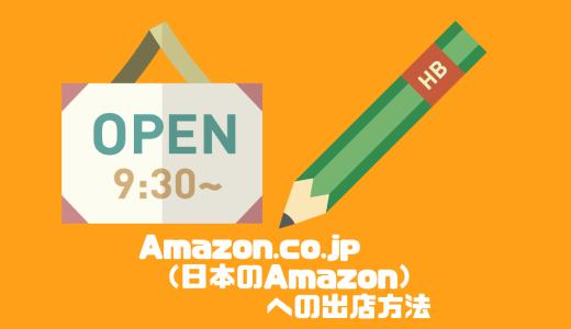 Amazon.co.jp(日本のAmazon)への出店方法