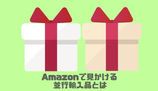 Amazonで見かける並行輸入品とは