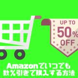 Amazonでいつでも数%引きで購入する方法