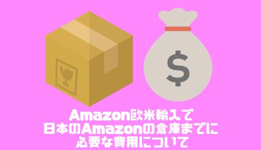 Amazon欧米輸入で日本のAmazonの倉庫までに必要な費用について