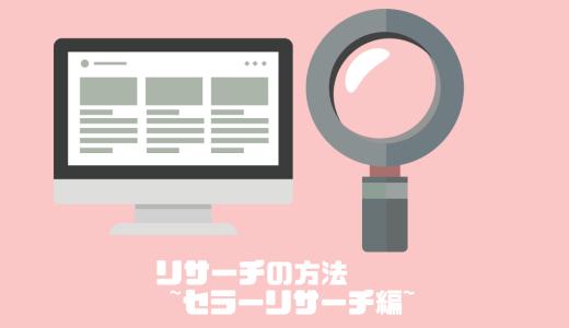 リサーチの方法 ~セラーリサーチ編~