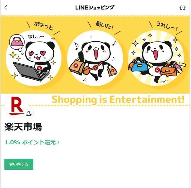 「買い物をする」をクリック
