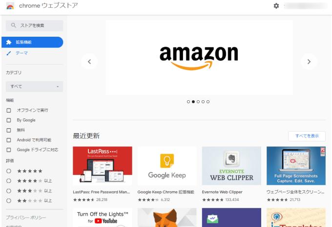 GoogleChromeの拡張機能とは