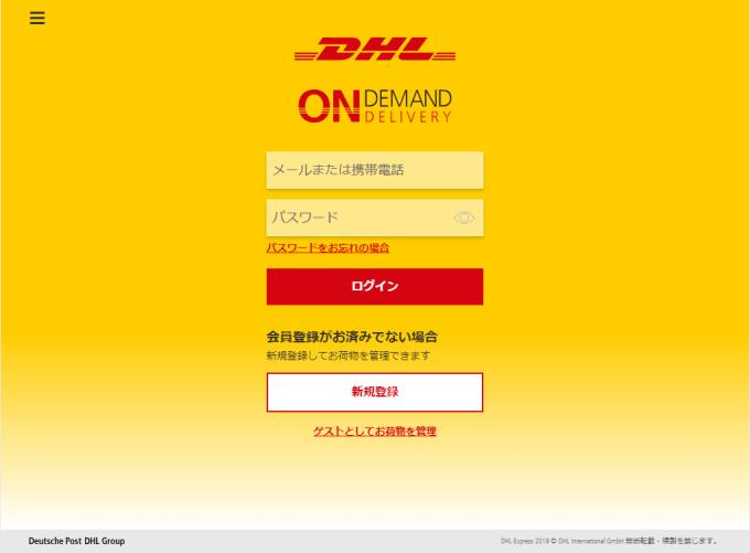 DHL新規登録