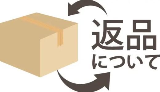 Amazon.com(アメリカのAmazon)への返品方法