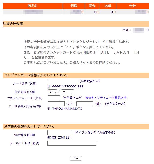 DHLクレジットカード決済画面