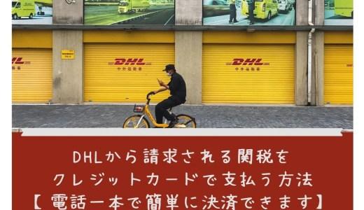 DHLから請求される関税をクレジットカードで支払う方法【電話一本で簡単に決済できます】