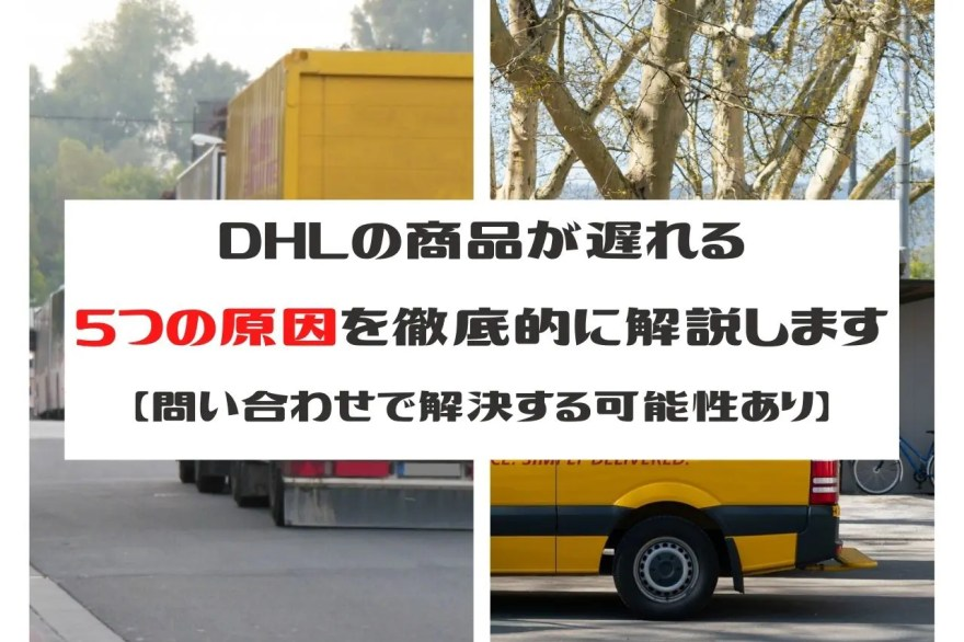 DHLの商品が遅れる5つの原因を徹底的に解説します
