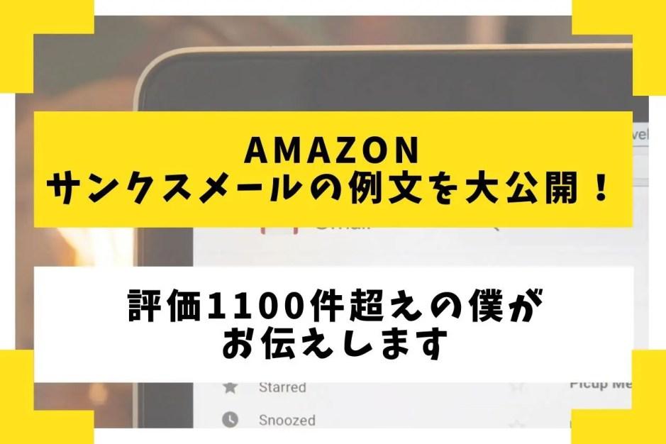 Amazonサンクスメールの例文を大公開!【評価1100件超えの僕がお伝えします】