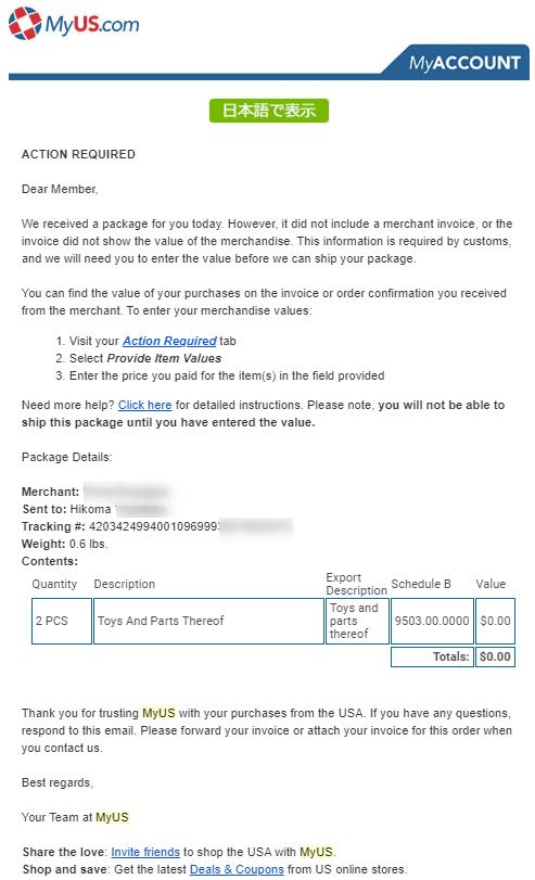 MyUSからのメール2