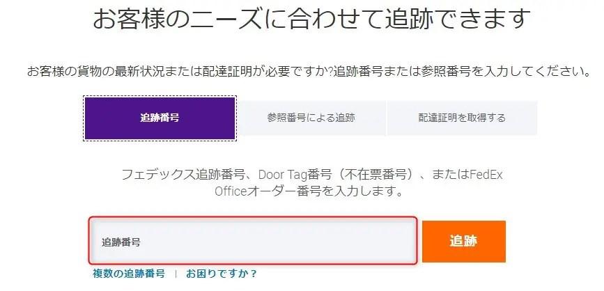 FedEx追跡