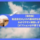 【保存版】転送会社MyUSの基本的な使い方をわかりやすく解説【オプションは不要です】
