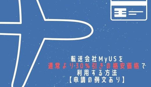 転送会社MyUSを通常より30%引きの格安価格で利用する方法【申請の例文あり】
