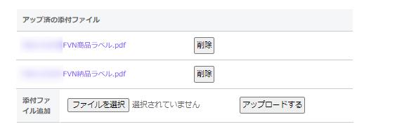 「アップ済の添付ファイル」の部分にファイルが表示