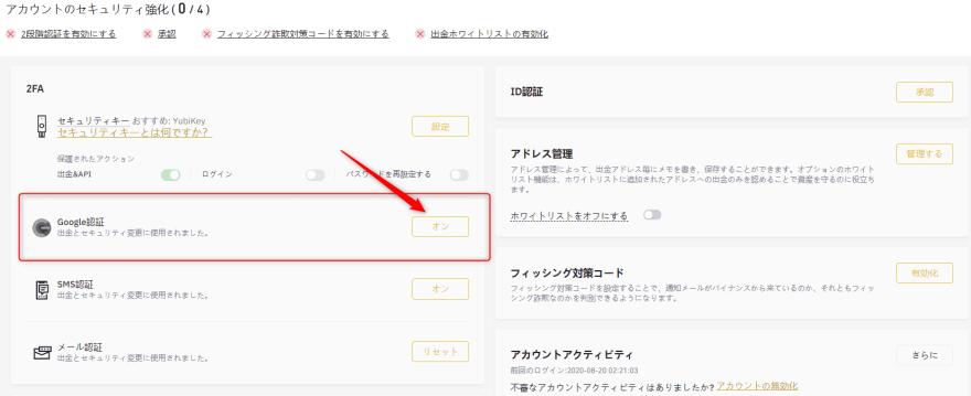 Google認証の「設定」をクリック