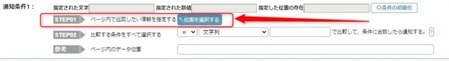 ページ内で巡回したい情報を指定する