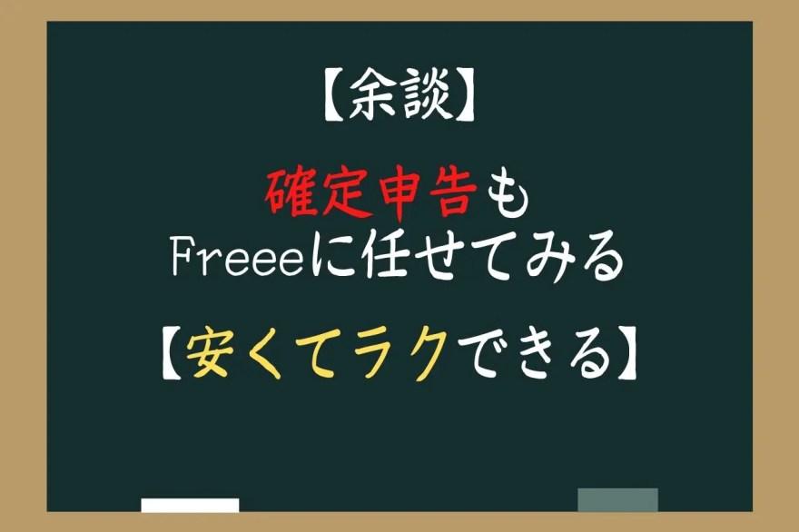 【余談】確定申告もFreeeに任せてみる【安くてラクできる】