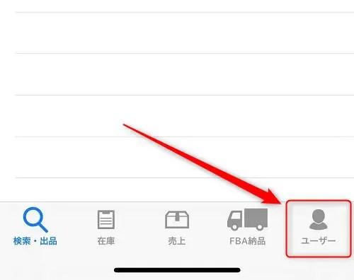 アプリを開いて「ユーザー」をタップ