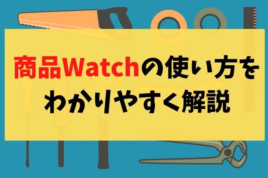 商品Watchの使い方をわかりやすく解説